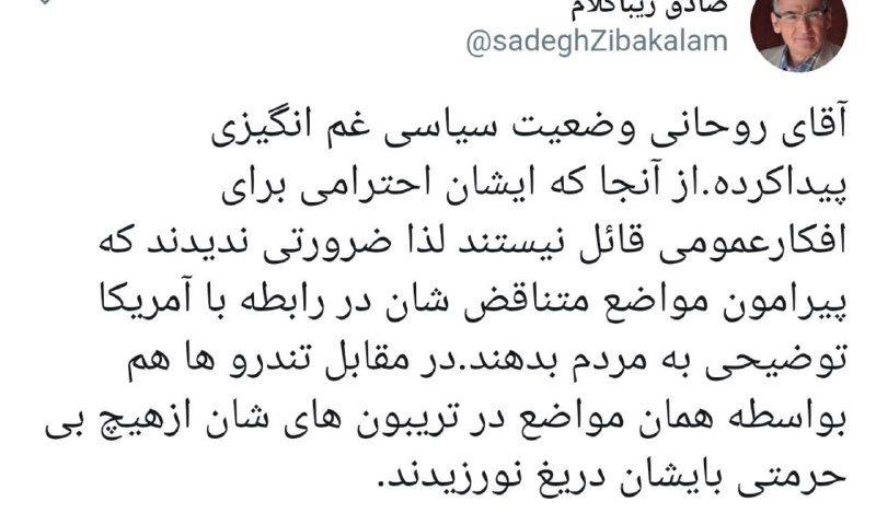 زیباکلام: آقای روحانی وضعیت غم انگیزی پیدا کرده