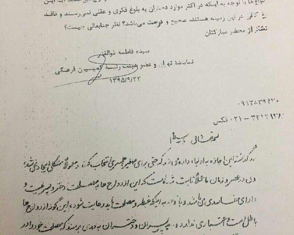 تصویر فتوای آیت الله مکارم شیرازی درخصوص ازدواج دختران زیر سیزده سال