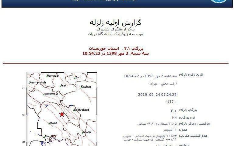 زمین لرزه ای به بزرگی ۴.۱ ریشتر در حوالی ایذه خوزستان