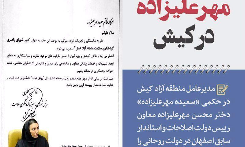 انتصاب سعیده مهرعلیزاده به سمت شورای راهبردی گردشگری سلامت منطقه ازاد کیش