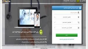 نوبت دهی اینترنتی کلینیک های درمانی البرز