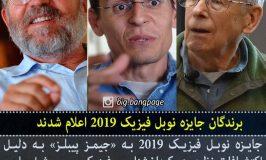 برندگان جایزه نوبل �یزیک ۲۰۱۹