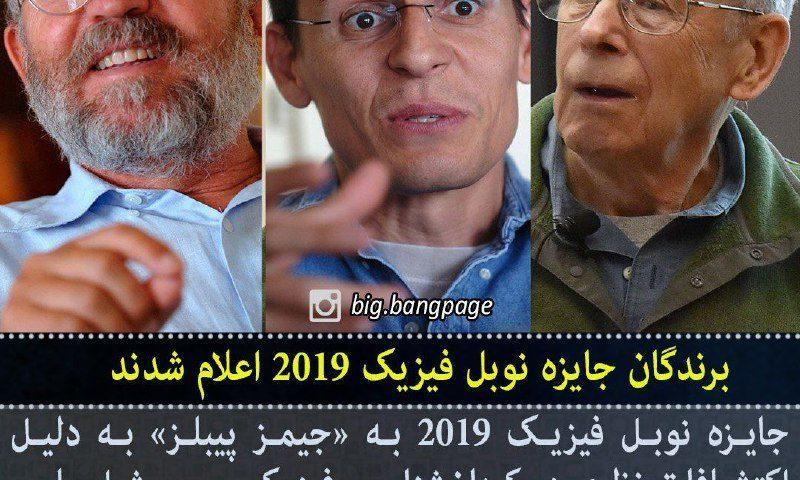 برندگان جایزه نوبل فیزیک ۲۰۱۹