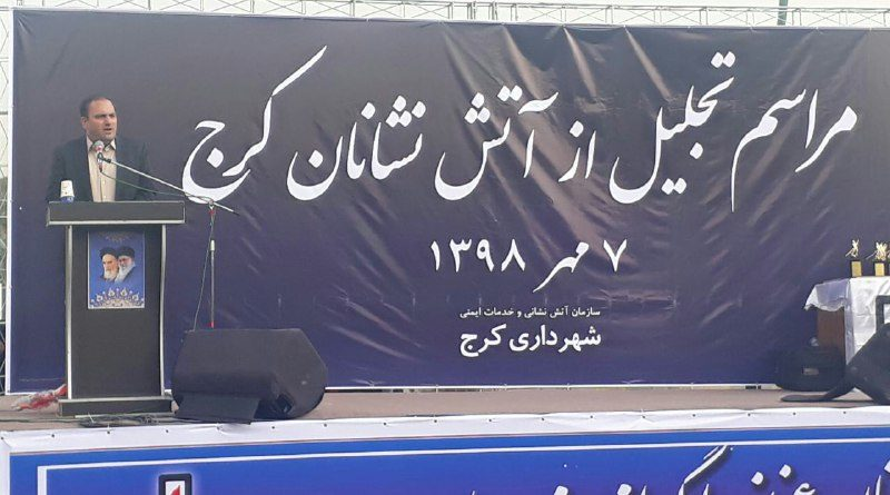 علی کمالی زاده؛ شهردار کرج در مراسم تجلیل از آتش نشانان