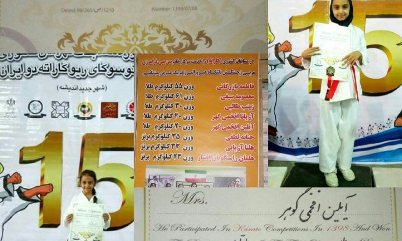 کسب مقام اول و مدال طلای مسابقات قهرمانی کاراته کشور توسط خانم ایلین افخمی گهر و خواهر ایشان خانم آریانا افخمی گهر