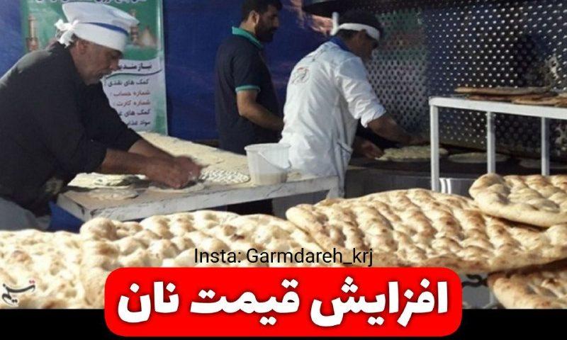️ نرخ نان در گرمدره افزایش می یابد
