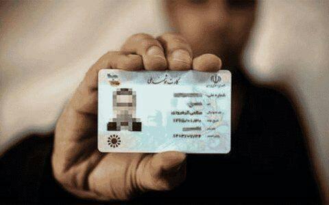 ️ثبت احوال البرز: همه کارتهای ملی هوشمند را تا پایان امسال تحویل میدهیم