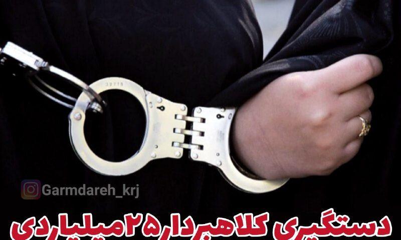 دستگیری کلاهبردار حرفه ای ۲۵ میلیارد ریالی در گرمدره