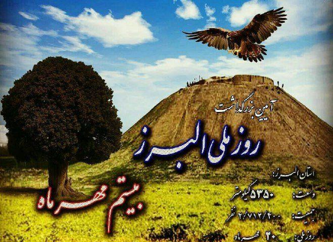 ۲۰ مهرماه روز ملی البرز بر البرز نشینان مبارک باد