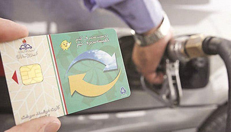 ️ تکذیب سهمیه بندی کارتهای سوخت شخصی