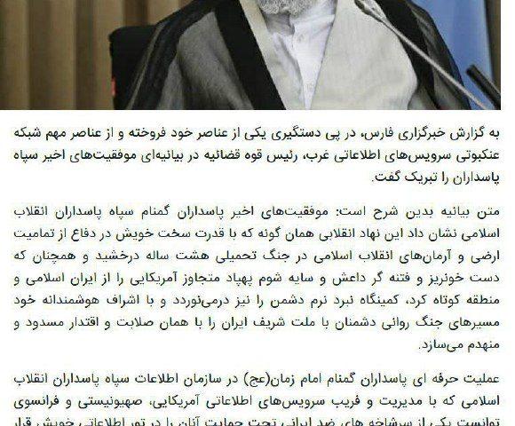 پیام تبریک رئیس قوه قضائیه به سپاه در پی دستگیری «زم»