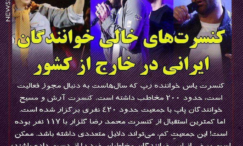 ️ کنسرتهای خالی خوانندگان ایرانی در خارج از کشور