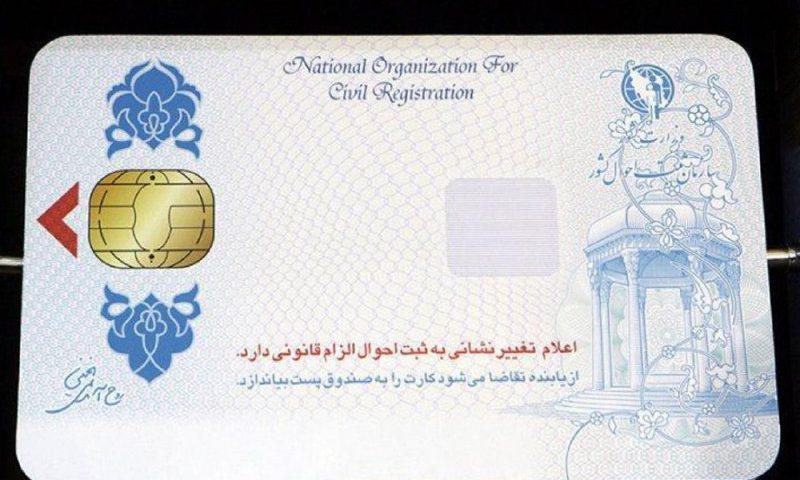 ️۶۲ میلیون ایرانی از کارت ملی هوشمند بهرهمند شدند