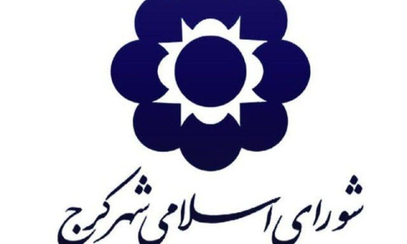 رهن میلیاردی برای مدیران البرزی