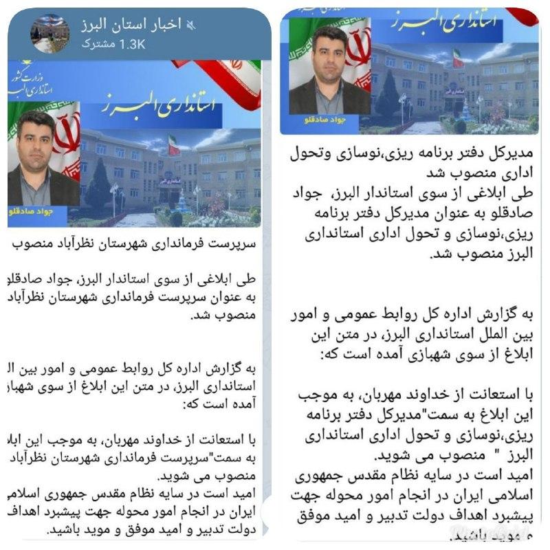 اتفاقات جالب از جنس استانداری البرز