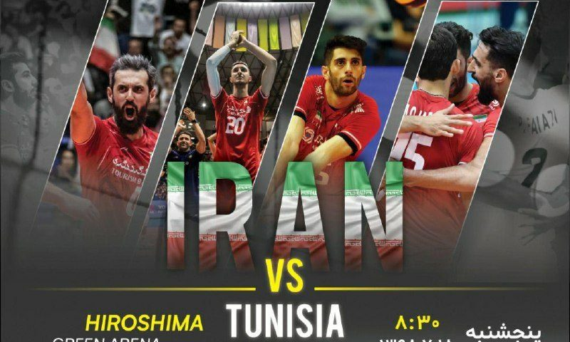 مصاف تیم ملی والیبال ایران با تونس