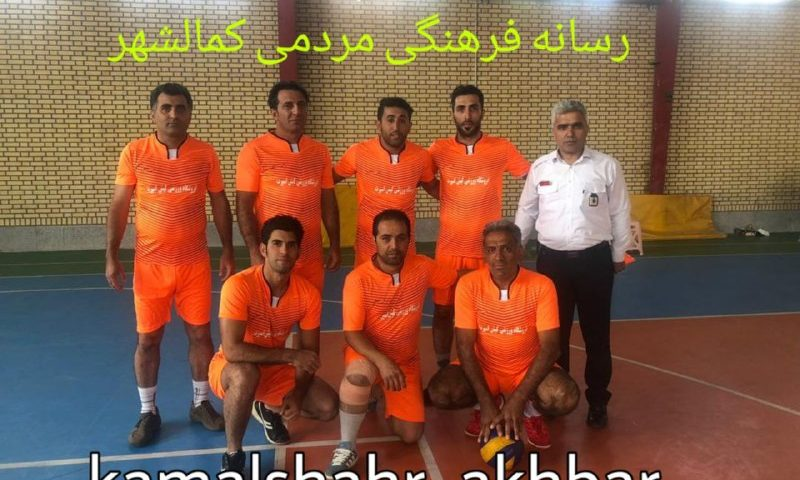 حضور قدرتمند تیم والیبال آتشنشانان کمالشهردر مسابقات والیبال قهرمانی استان