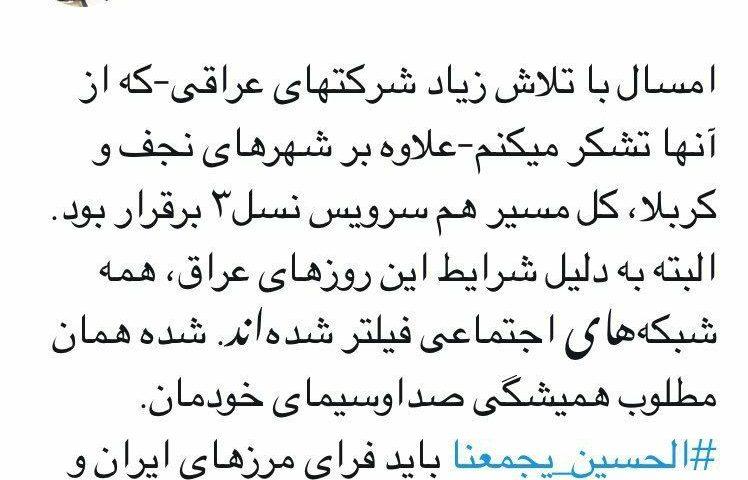 تشکر وزیر ارتباطات از اپراتورهای عراقی و کنایه به صدا و سیما