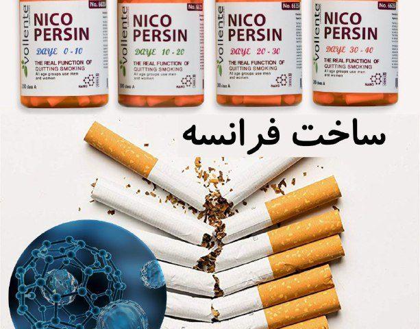 فیلتر ترک سیگار نیکوپرسین را جایگزین فیلتر سیگار خود کنید