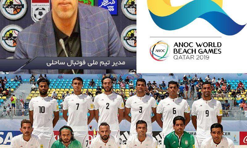 تیم ملی فوتبال ایران در مسابقات المپیک ساحلی جهان حضور خواهد داشت