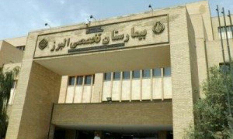 تخلفات بیمارستان البرز بررسی می شود