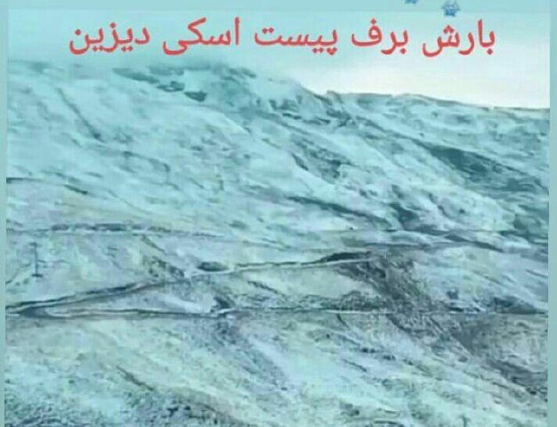بارش خفیف برف برای ارتفاعات البرز