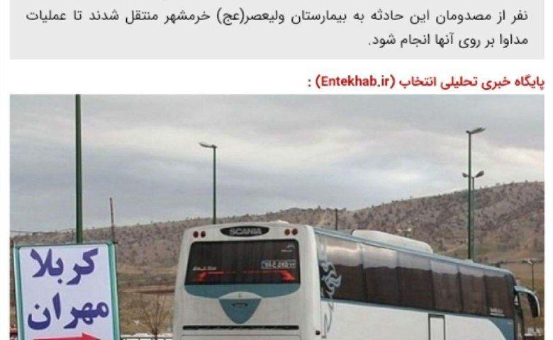 تصادف اتوبوس حامل زائران ایرانی در شلمچه عراق