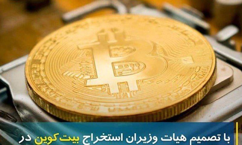 استخراج ارز مجازی در ایران قانونی شد