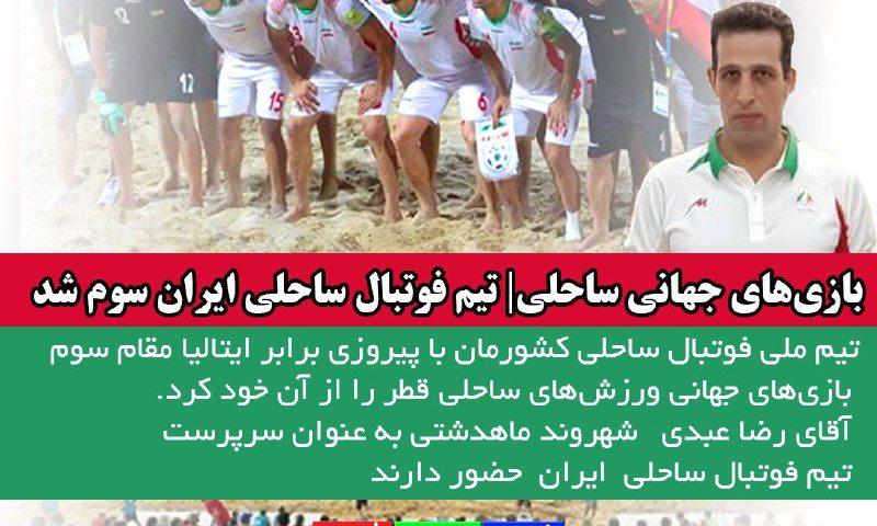 تیم ملی فوتبال ساحلی ایران سوم جهان شد