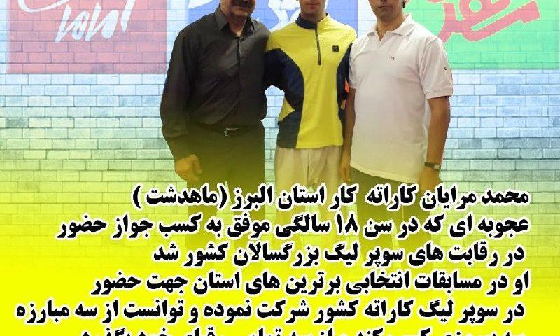 به گزارش رسانه سه شهر شب گذشته از سری مسابقات انتخابی تیم منتخب استان البرز جهت حضور در سوپر لیگ کاراته کشور برگزار شد