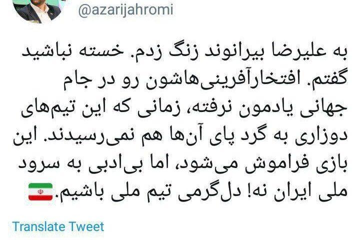 ️ تماس وزیر ارتباطات با علیرضا بیرانوند