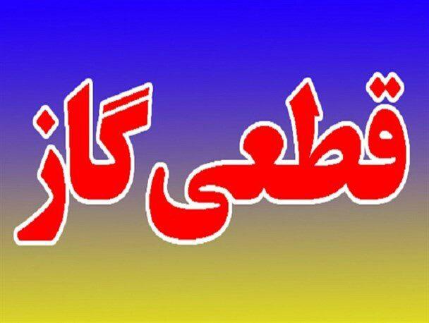 گاز مهرشهر کرج فردا (۳۰ مهر) قطع می شود