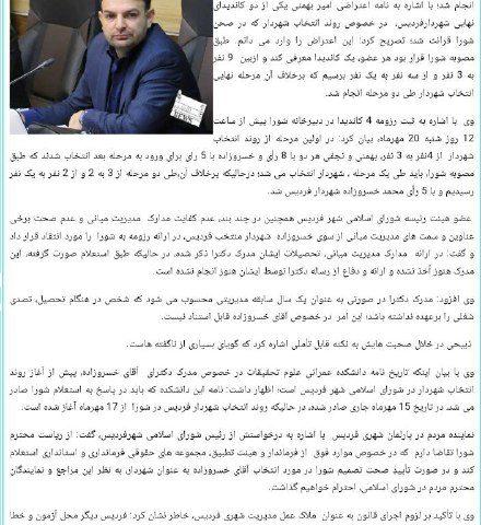 ️انتقاد ذبیحی عضو شورای شهر فردیس از روند انتخاب شهردار فردیس