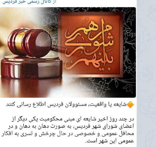 ️ انتشار خبری در رابطه با یکی از اعضای شورای شهر فردیس در شبکه های اجتماعی ️