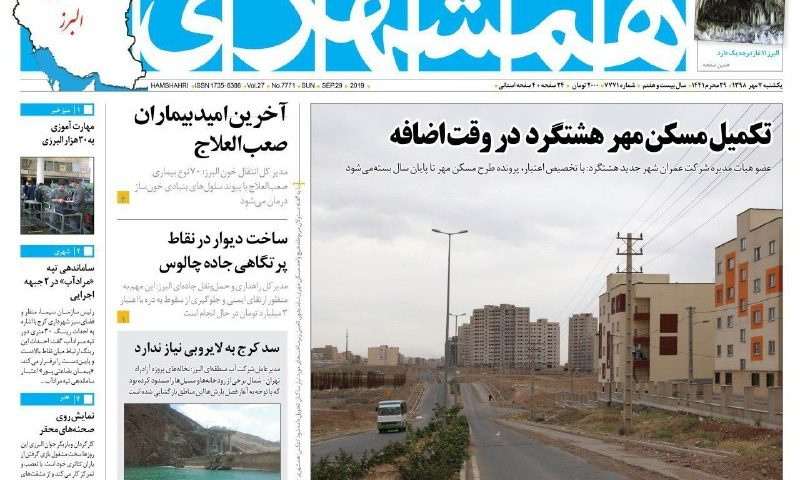 ️صفحه نخست روزنامه همشهری البرز