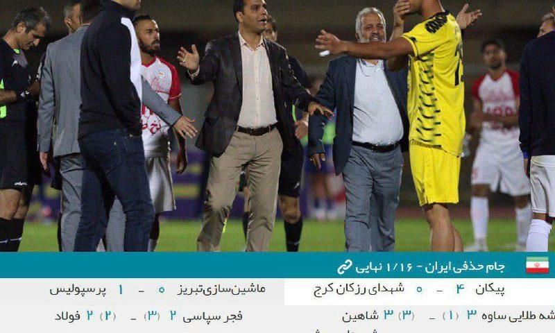 ️نتایج کامل بازی های امروز جام حذفی