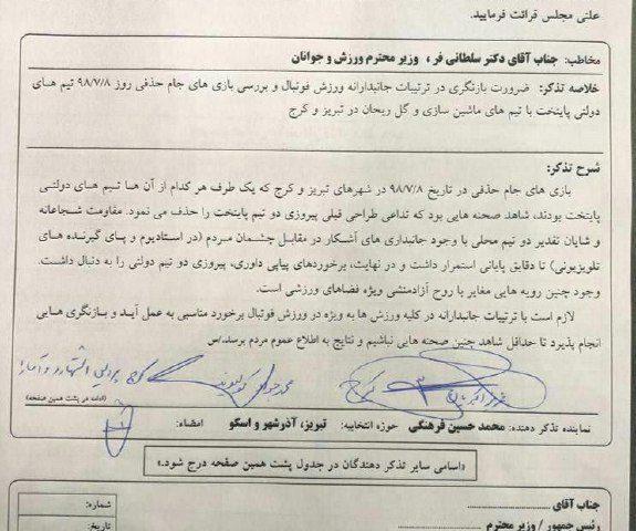 ️تذکر عجیب نمایندگان مجلس حوزه کرج و اشتهارد به وزیر ورزش و جوانان