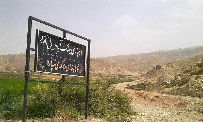 ️روستایی با حدود ۲۰۰۰ نفر جمعیت و ۳۰۰ خانوار در استان البرز به شهر تبدیل شد