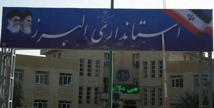 ️چهارمین معاون استانداری البرز هم فرار را بر قرار ترجیح داد