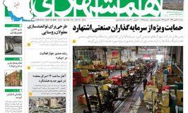 � ص�حه نخست روزنامه همشهری البرز