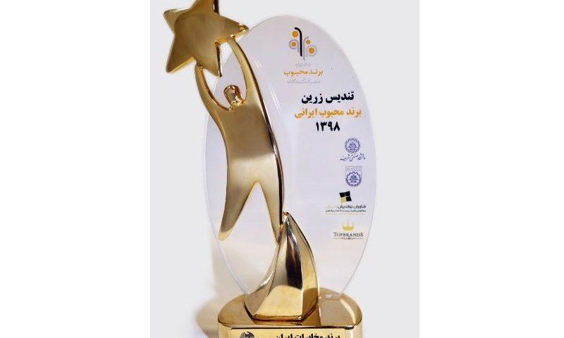 شرکت مخابرات ایران تندیس زرین برند محبوب کشور را کسب کرد