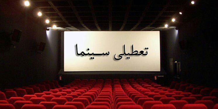 ️تعطیلی سینماهای استان البرز