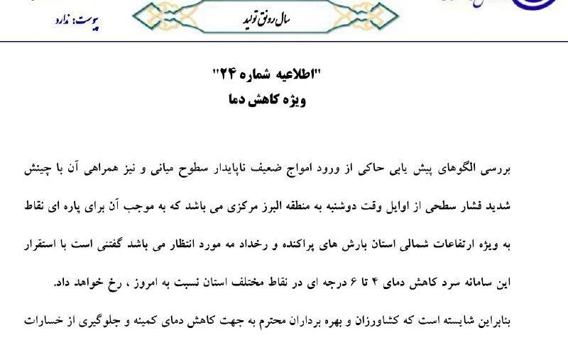 ️ورود سامانه بارشی به مناطق استان البرز
