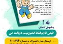 ️اطلاعیه مهم شرکت گاز استان البرز