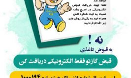 �اطلاعیه مهم شرکت گاز استان البرز