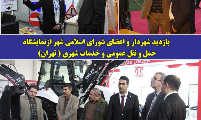 بازدید شهردار و اعضای شورای شهر محمدشهر از نمایشگاه حمل و نقل عمومی و خدمات شهری ( تهران)