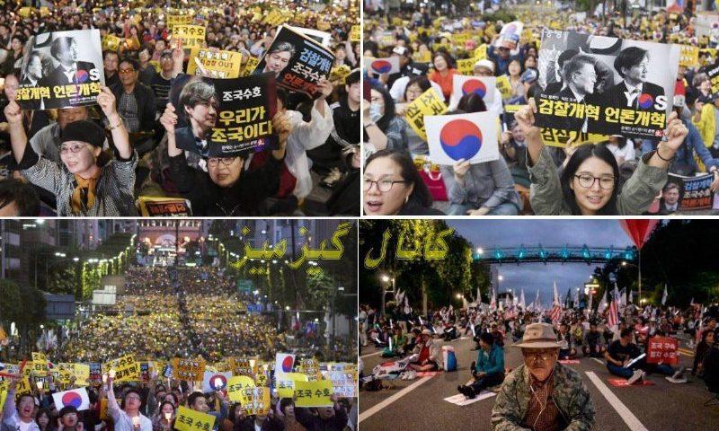 برگزاری تظاهرات مردم کره جنوبی در اعتراض به انتصاب یک متهم بعنوان وزیر دادگستری