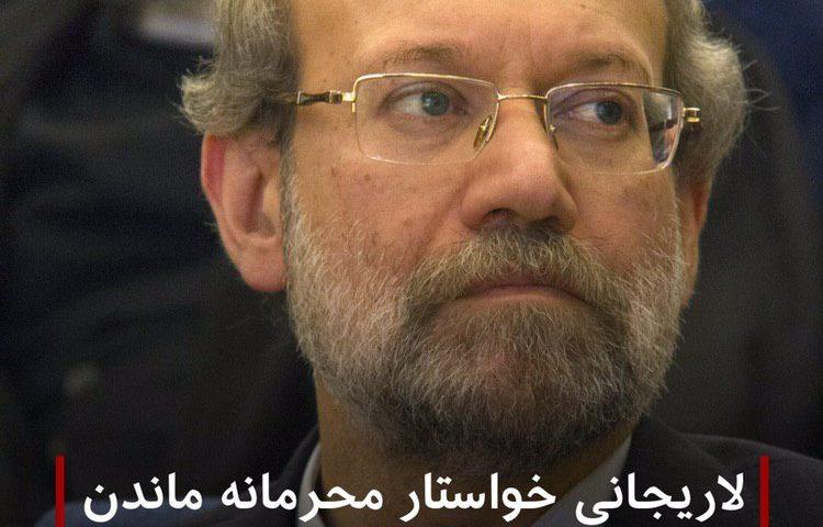 """علی لاریجانی خواستار آن شد که اطلاعات مالی نمایندگان مجلس """"محرمانه"""" باشد"""