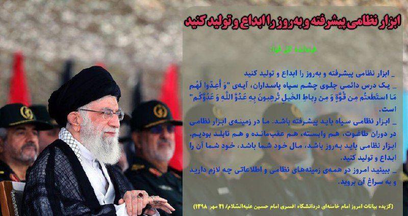 ️امام خامنهای: «ابزار نظامی پیشرفته و بهروز را ابداع و تولید کنید »