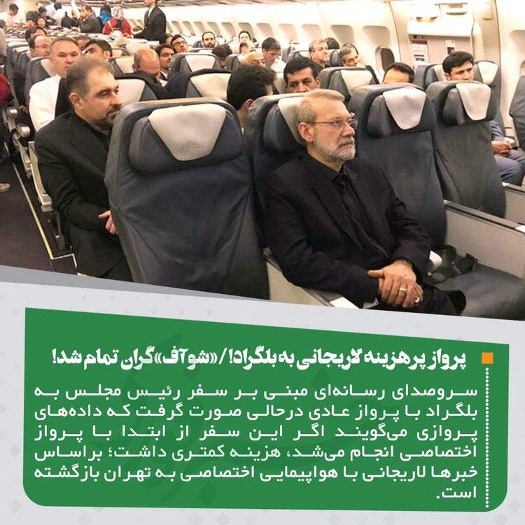 ️پرواز پرهزینه لاریجانی به بلگراد «شوآف» گران تمام شد